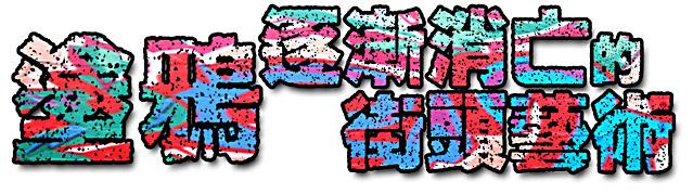 graffiti_title.jpg