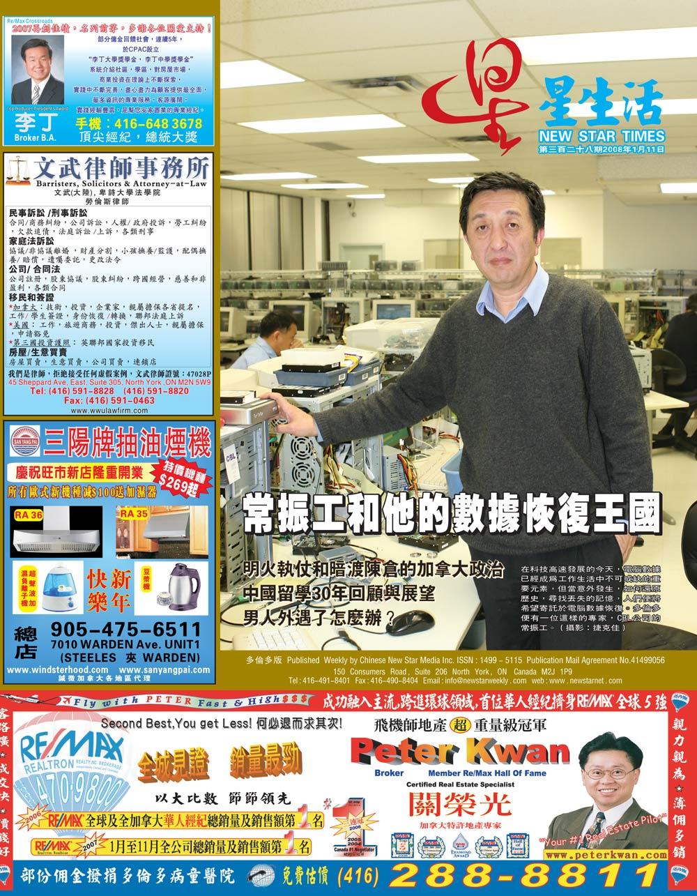 newstar_cover_080111.jpg