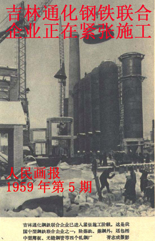tonghua1959.jpg