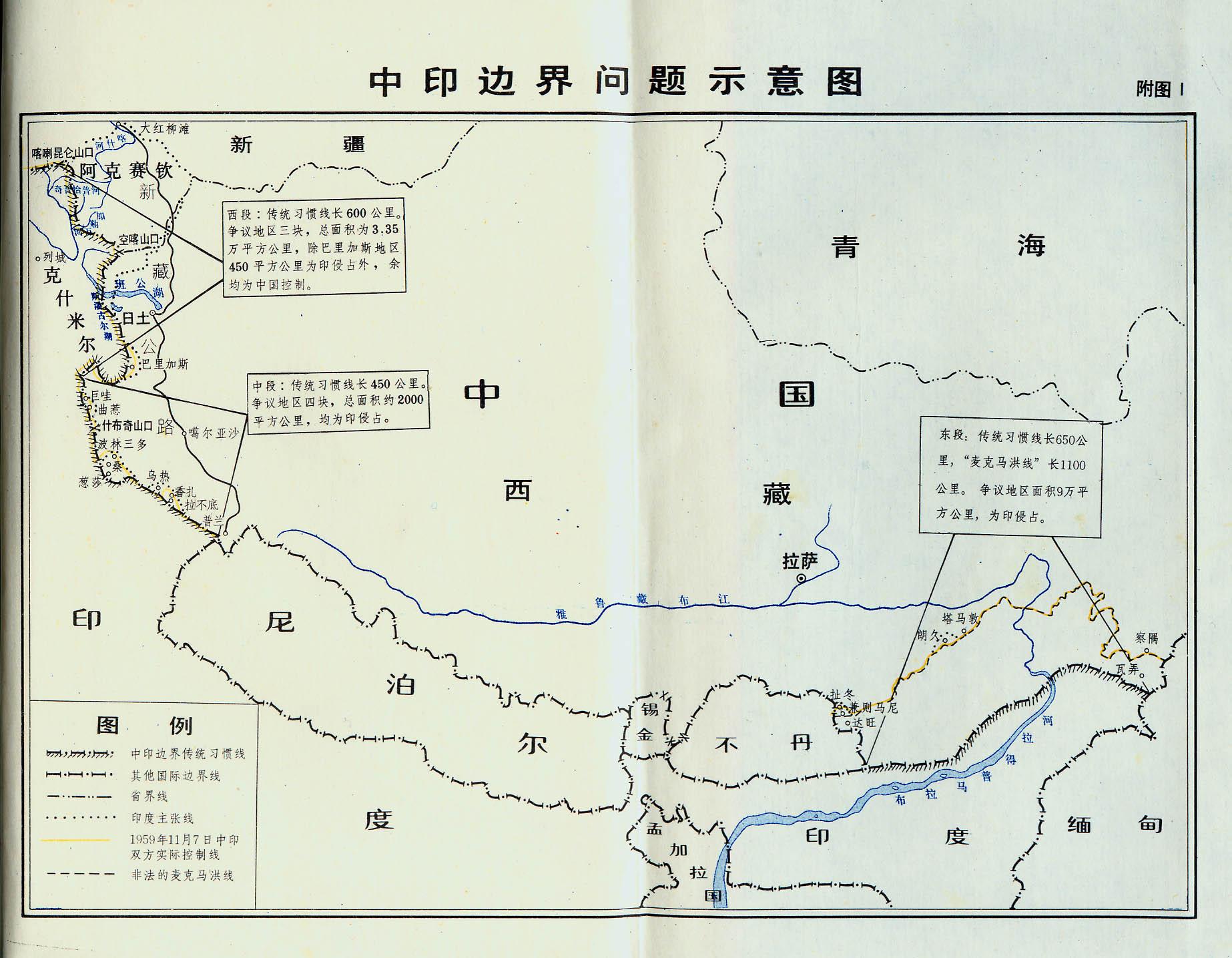 sino_india_border_cn_lg.jpg