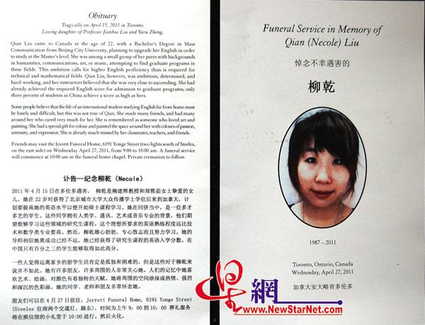 liuqian_obituary.jpg