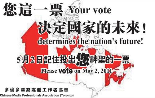 vote2011.jpg