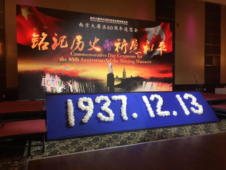 20171211 铭记历史祈愿和平 多伦多举行南京大屠杀80周年纪念追思会 捷克佳博客
